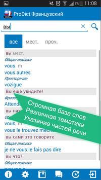 Russian <> French dictionary screenshot 1