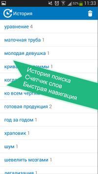 Russian <> French dictionary screenshot 4