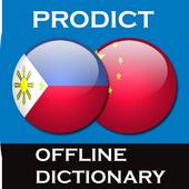 Filipino - Chinese dictionary icon