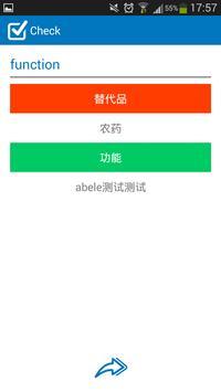 Filipino - Chinese dictionary screenshot 5
