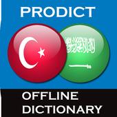 Turkish - Arabic dictionary icon