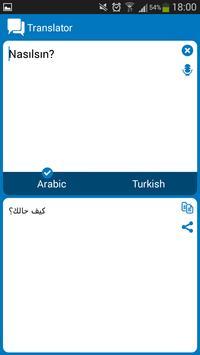 Turkish - Arabic dictionary screenshot 6