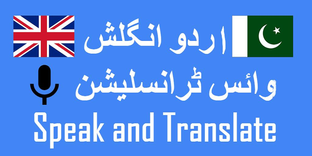 Pro English Urdu Voice Translator & Dictionary App for