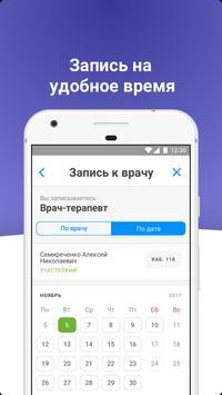 ЕМИАС.ИНФО screenshot 3