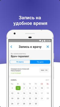 ЕМИАС.ИНФО screenshot 3
