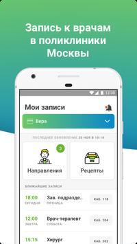 ЕМИАС.ИНФО poster