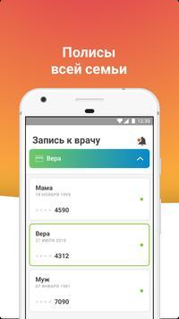 ЕМИАС.ИНФО screenshot 1