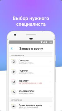 ЕМИАС.ИНФО screenshot 2