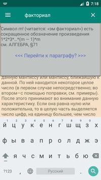 Математика screenshot 6