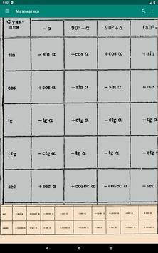 Математика screenshot 13