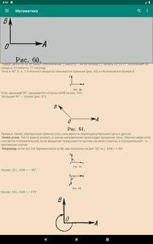 Математика screenshot 10
