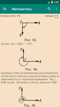 Математика screenshot 16