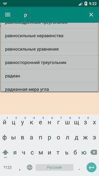Математика screenshot 18