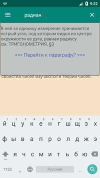 Математика screenshot 19