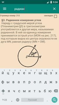 Математика screenshot 20