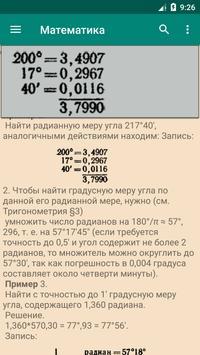 Математика screenshot 22