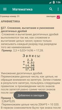 Математика screenshot 2