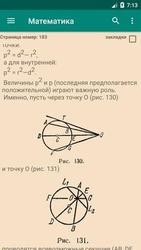 Математика screenshot 3