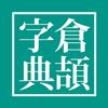 倉頡字典app-icoon