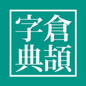 倉頡字典app icône