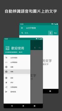 倉頡字典app capture d'écran 4