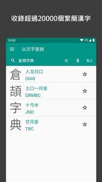 倉頡字典app capture d'écran 3