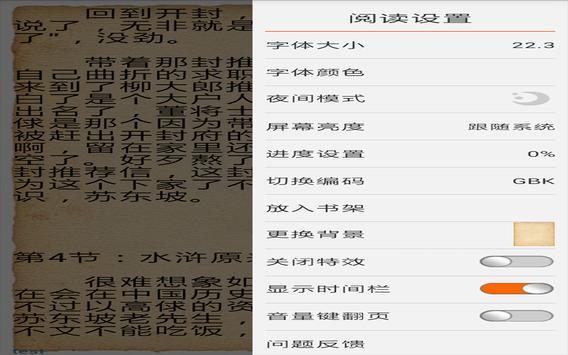 reader screenshot 9