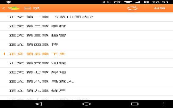 reader screenshot 10