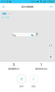 Proscenic机器人 screenshot 1