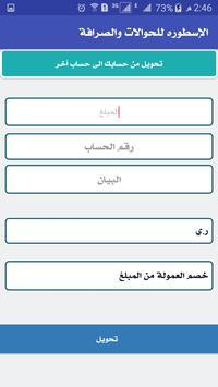 الاسطوره موبايلي screenshot 3