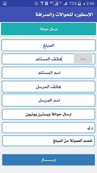 الاسطوره موبايلي screenshot 4