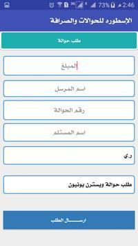الاسطوره موبايلي screenshot 5