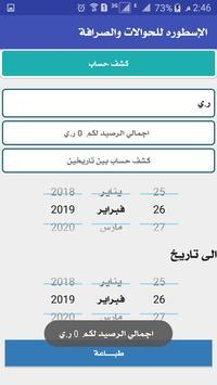 الاسطوره موبايلي screenshot 6
