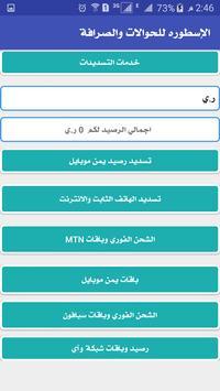 الاسطوره موبايلي screenshot 7