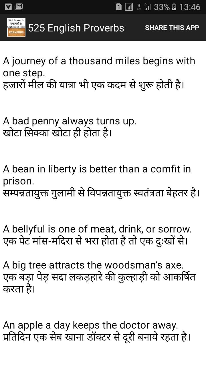 1100 Proverbs in English Hindi for Android - APK Download