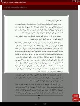 بروتوكولات حكماء صهيون في القرآن الكريم captura de pantalla 1