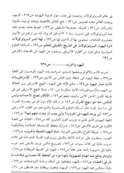 بروتوكولات حكماء صهيون في القرآن الكريم captura de pantalla 6