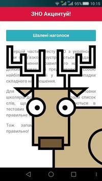 ЗНО Акцентуй! poster