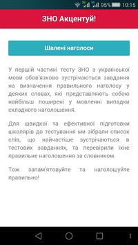 ЗНО Акцентуй! screenshot 1