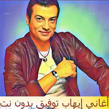 أغاني إيهاب توفيق بدون نت poster