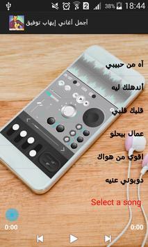 أغاني إيهاب توفيق بدون نت screenshot 2