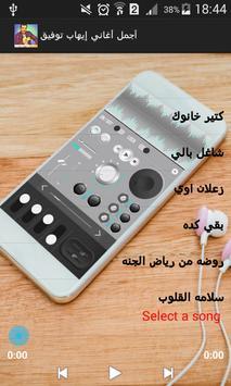 أغاني إيهاب توفيق بدون نت screenshot 3