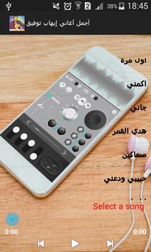 أغاني إيهاب توفيق بدون نت screenshot 4