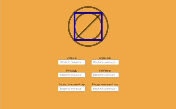 Квадрат screenshot 4