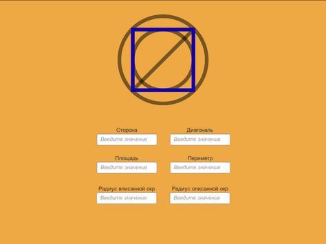 Квадрат screenshot 5