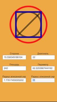 Квадрат screenshot 2