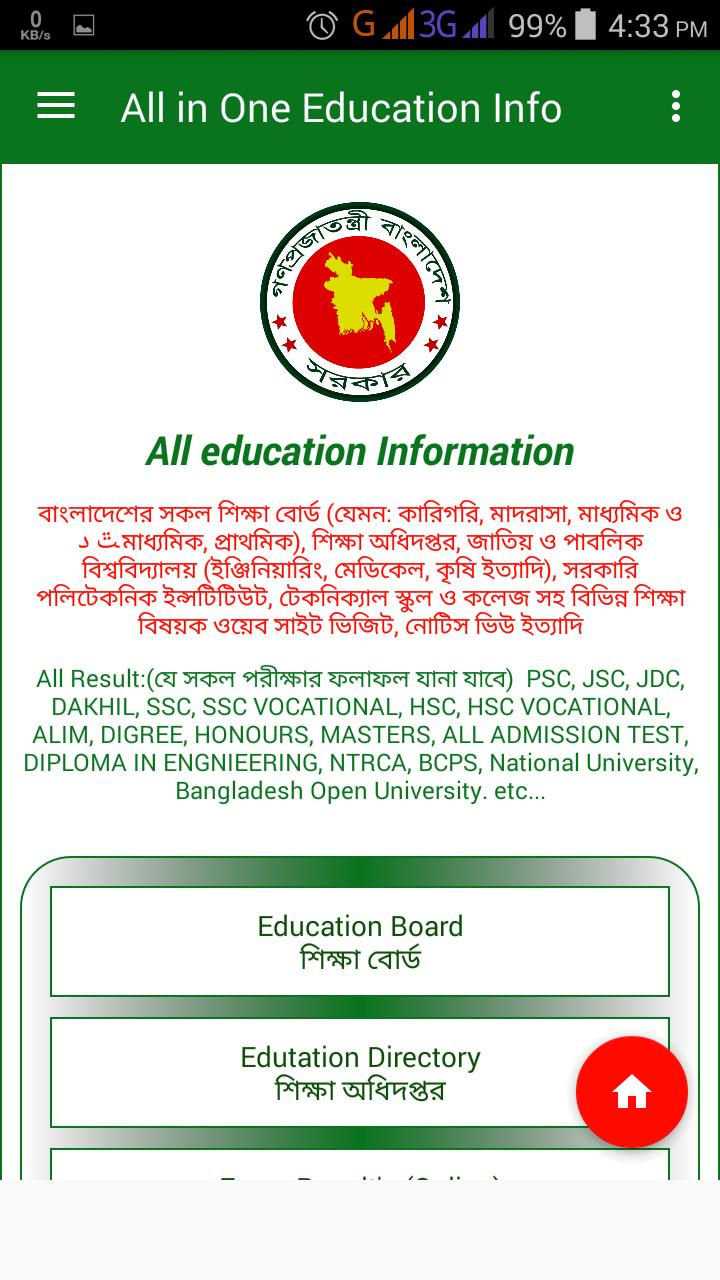 Education Board Exam Result 2019 for Android - APK Download