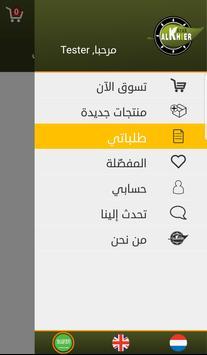 Arak AlKhier screenshot 2