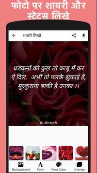 Picture Shayari Status  and Hindi Shayari poster