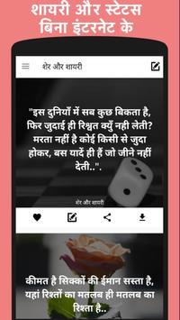 Picture Shayari Status  and Hindi Shayari screenshot 1